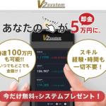 【V2system(V2システム)副業】安全or嘘?費用とやり方や内容を評価
