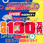 ライバーエージェンシー青田海斗の運営会社が詐欺の可能性は?